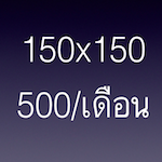 โฆษณาป้ายละ 500